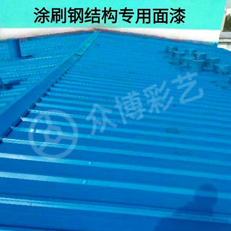 北京工地施工刷钢结构专用面漆