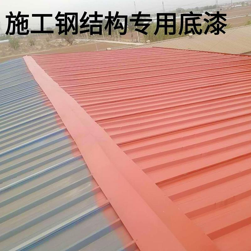 涂刷钢结构专用底漆